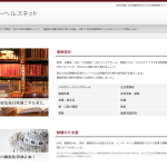 厚生労働省・e-ヘルスネットホームページイメージ
