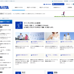 タニタ・健康のつくりかたホームページのイメージ画像