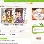 NTTレゾナント・gooヘルスケア ホームページのイメージ画像