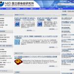 国立感染症研究所ウェブサイトホームページのイメージ画像