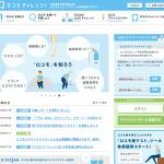 ロコモ チャレンジ!・ロコモティブシンドローム予防啓発公式サイトホームページのイメージ画像