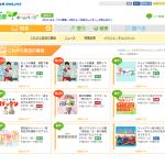 NHK健康ホームページのイメージ画像