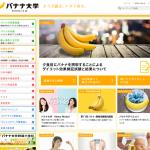 日本バナナ輸入組合広報室・バナナ大学ホームページのイメージ画像