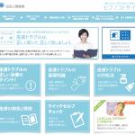 田辺三菱製薬・ヒフノコトサイトのイメージ画像