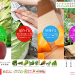 キユーピー株式会社・もっと野菜を。もっと食卓に。のホームページイメージ画像