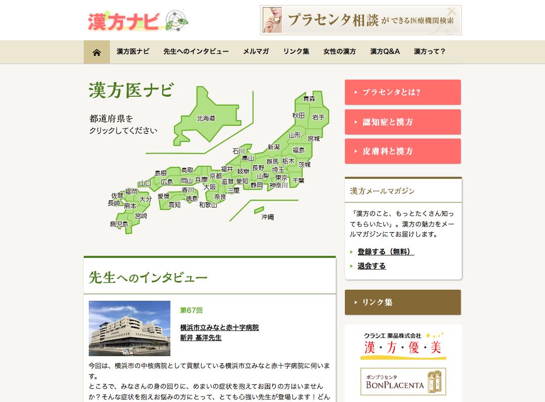 株式会社ウェルネス・漢方ナビのホームページキャプチャ画像