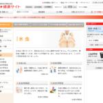 タケダ健康サイト > 健康ライフ大百科 > 症状別対策BOOK > 水虫のイメージ画像