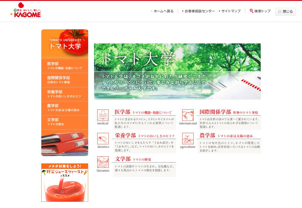カゴメ株式会社・トマト大学のイメージ画像