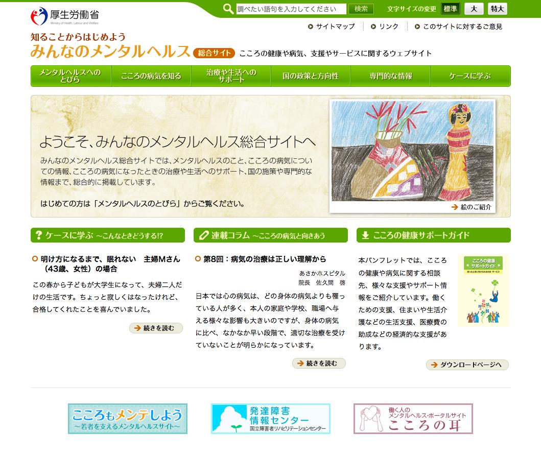 厚生労働省・みんなのメンタルヘルス総合サイトホームページイメージ