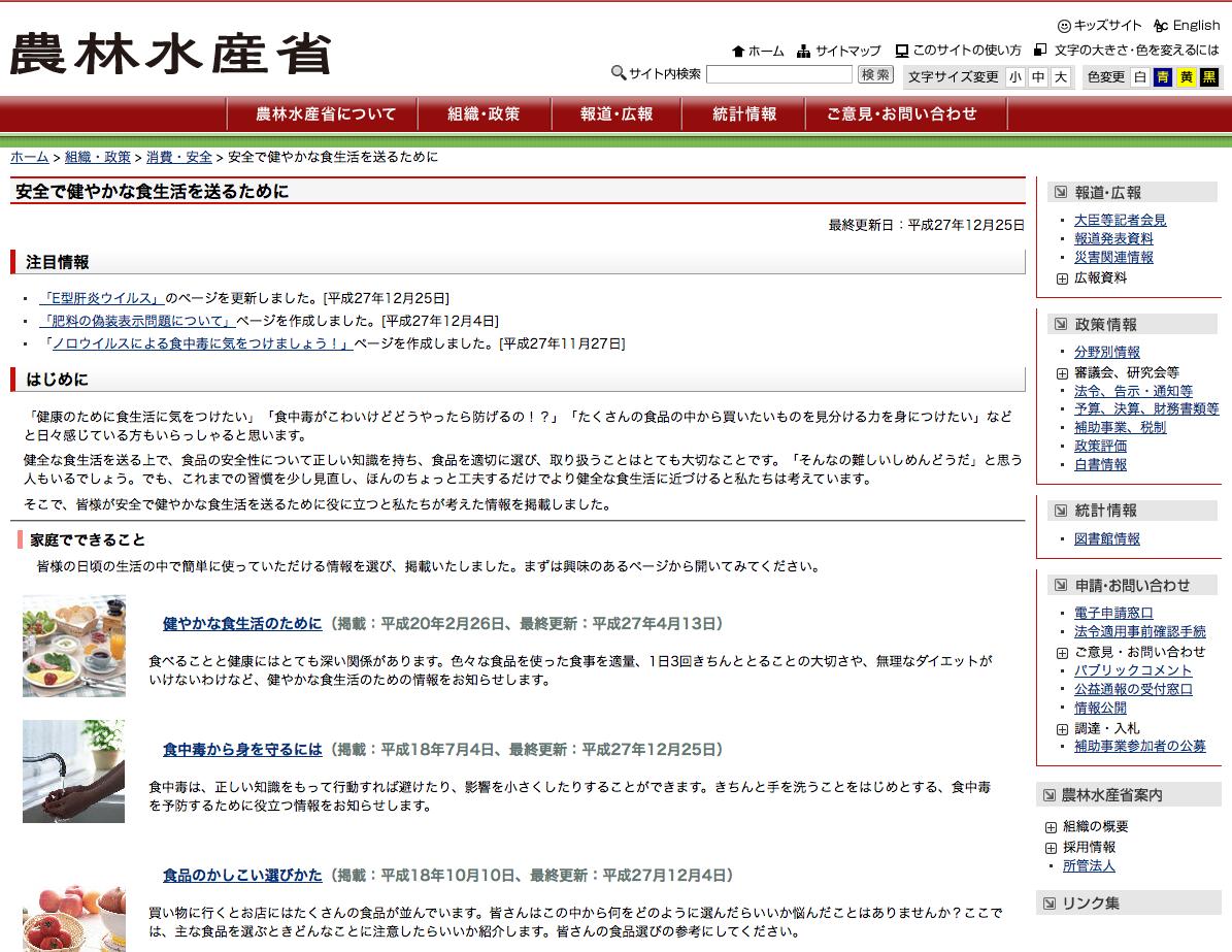 農林水産省・安全で健やかな食生活を送るためにホームページイメージ