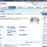厚生労働省・政策について >> 健康のホームページイメージ画像