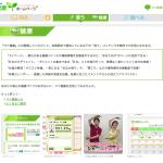 NHK・マイ健康ホームページのイメージ画像