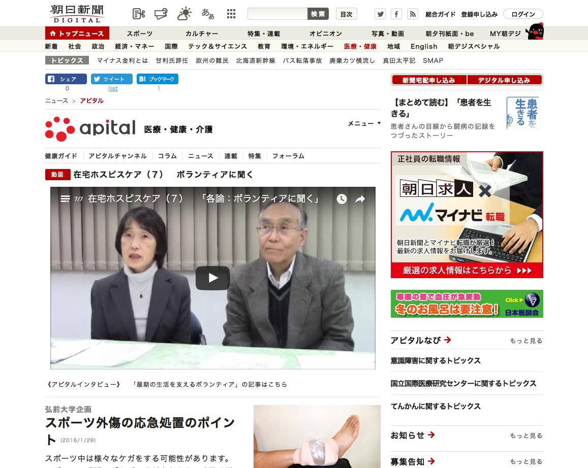 朝日新聞社・アピタルホームページのイメージ画像