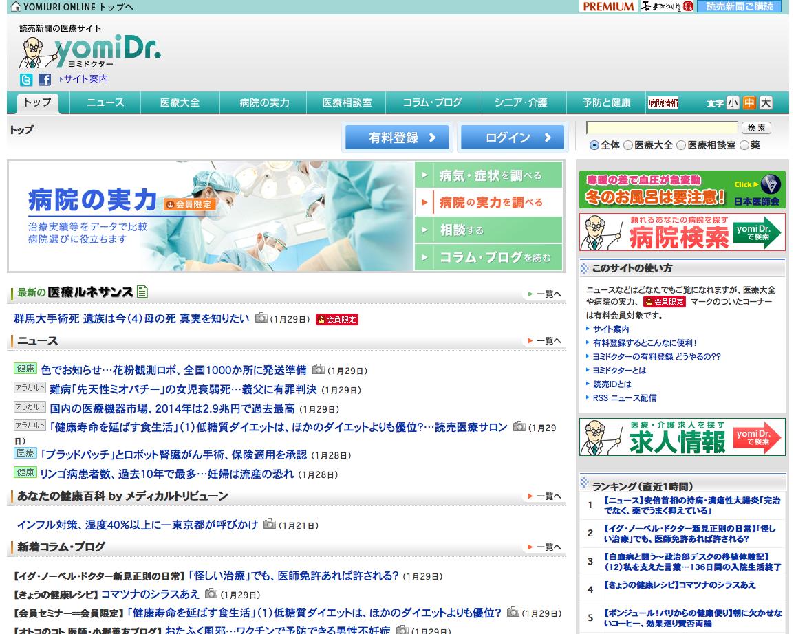 読売新聞社・ヨミドクターホームページイメージ画像