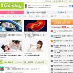 日本経済新聞社・日経グッデイホームページのイメージ画像