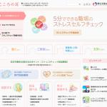 厚生労働省・こころの耳ホームページのイメージ画像