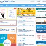 厚生労働省・スマート・ライフ・プロジェクトホームページのイメージ画像