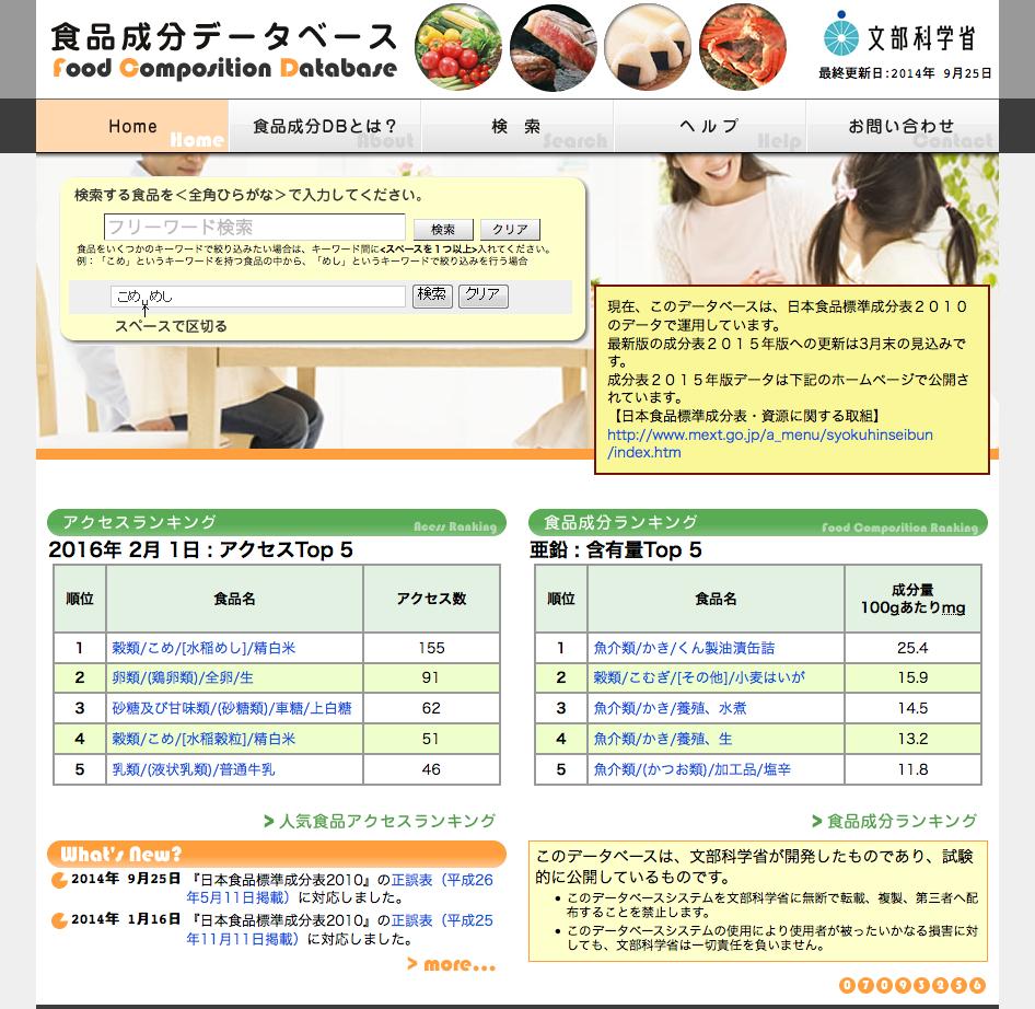 文部科学省・食品成分データベースホームページのイメージ画像