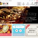 明治・みんなの健康チョコライフホームページのイメージ画像