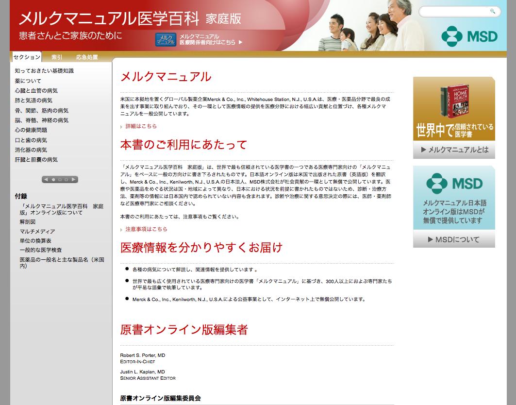 MSD・メルクマニュアル医学百科 家庭版ホームページのイメージ画像