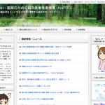 AcuPOPJ・鍼灸netホームページのイメージ画像