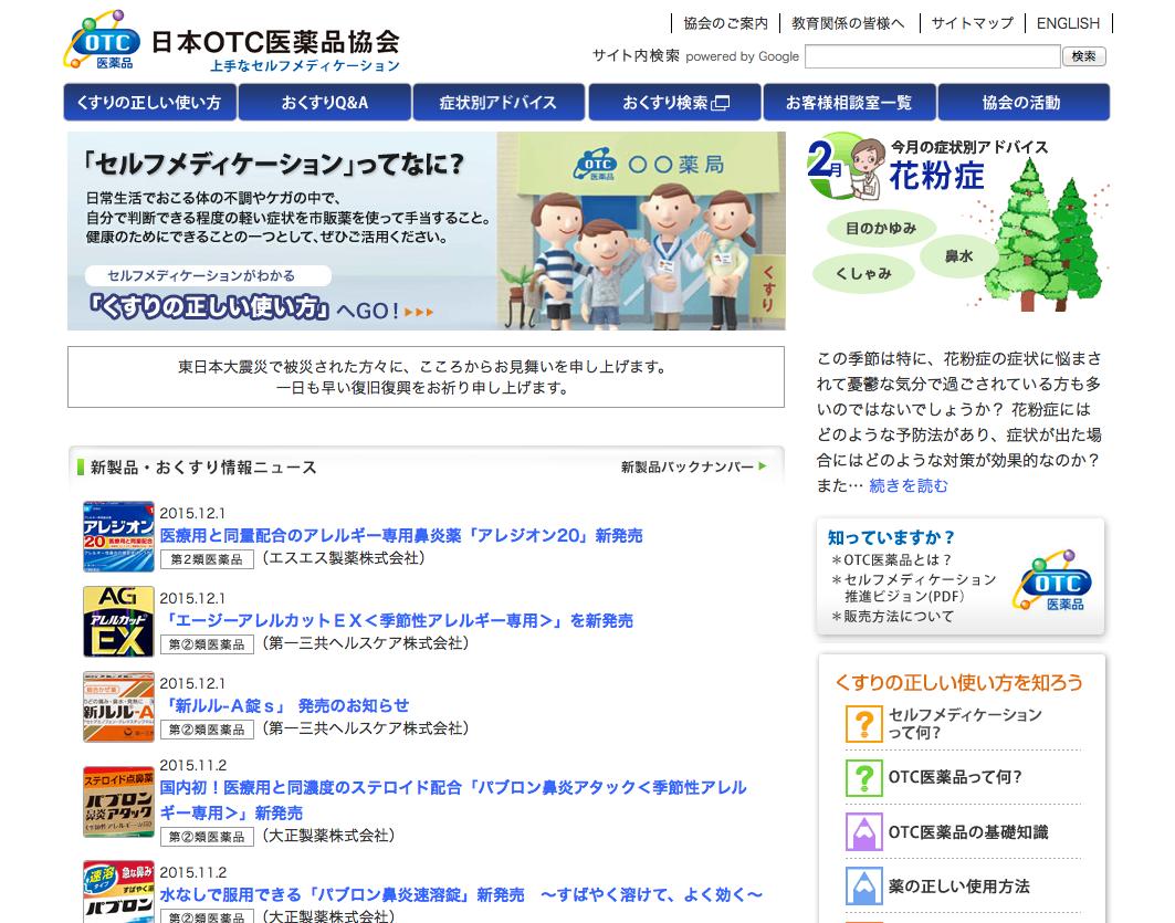 日本OTC医薬品協会・上手なセルフメディケーションホームページのイメージ画像