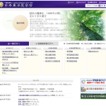日本東洋医学会 > 一般の方へホームページのイメージ画像