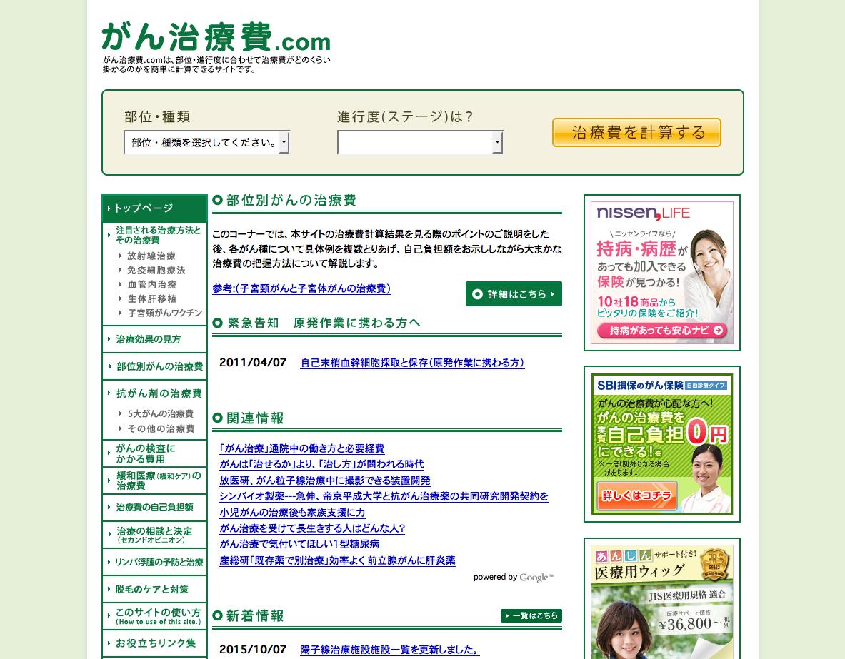 地域チーム医療推進協議会・がん治療費.comホームページのイメージ画像