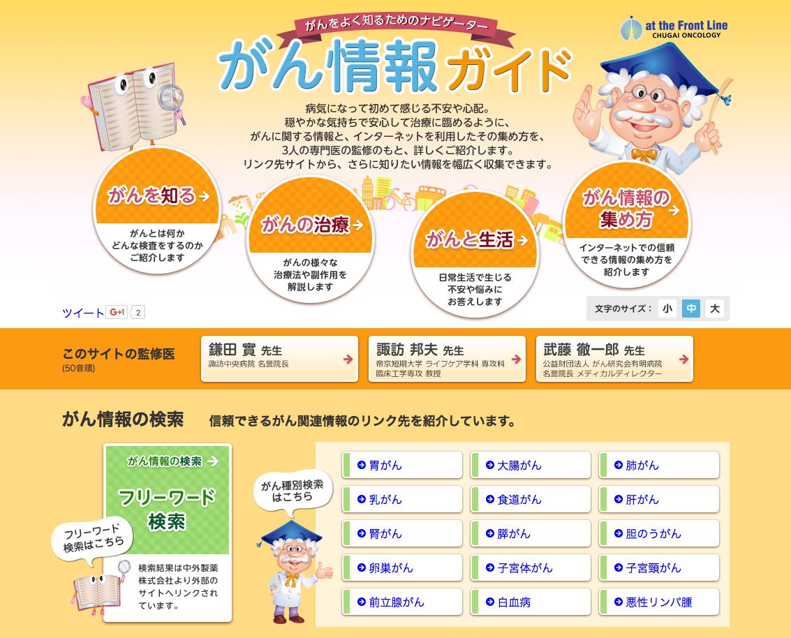 中外製薬・がん情報ガイドホームページのイメージ画像