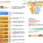 静岡県立静岡がんセンター&大鵬薬品・SURVIVORSHIP.JPホームページのイメージ画像
