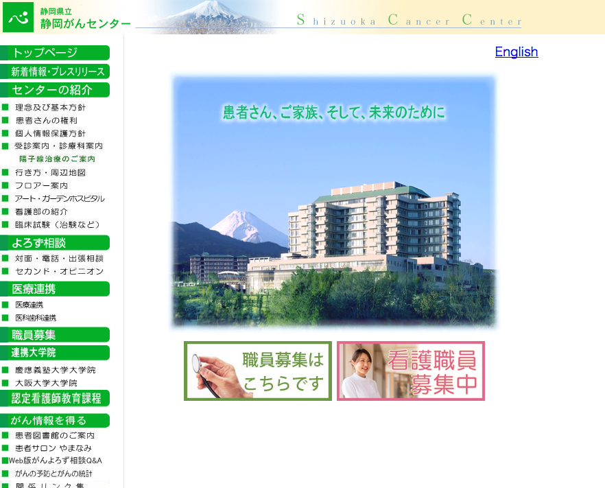 静岡県立静岡がんセンター・Web版がんよろず相談Q&Aホームページのイメージ画像