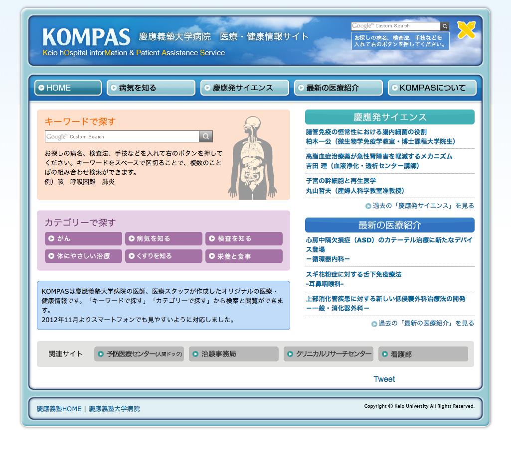 慶應義塾大学病院・KOMPASホームページのイメージ画像