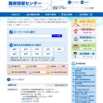 難病医学研究財団・難病情報センターホームページのイメージ画像