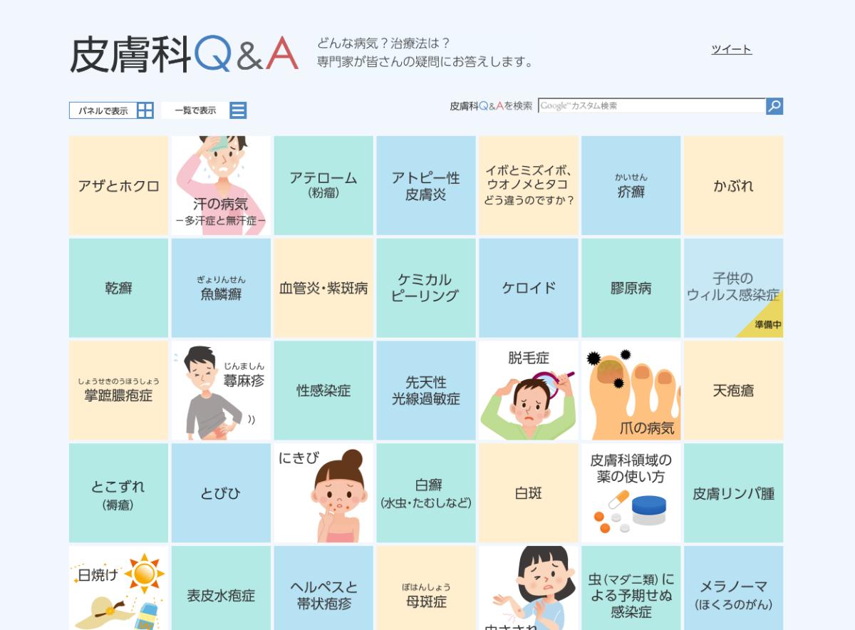 日本皮膚科学会・皮膚科Q&Aホームページのイメージ画像