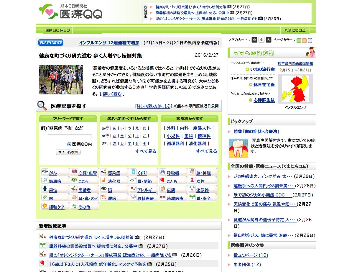 熊本日日新聞社・医療QQホームページのイメージ画像