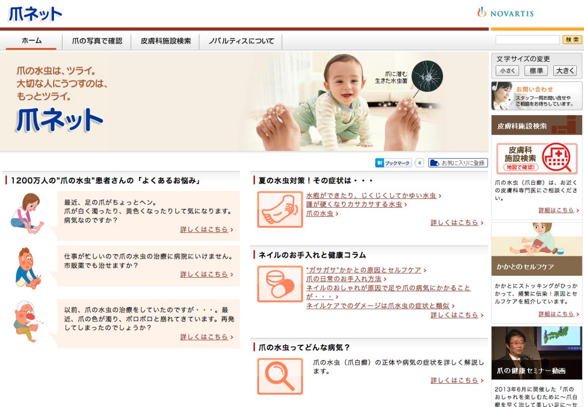 ノバルティスファーマ・爪ネットのホームページイメージ画像