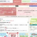 公益社団法人 日本歯科医師会「国民のみなさま」のホームページイメージ画像