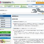 日本歯周病学会ウェブサイトのイメージ画像