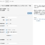 藤田保健衛生大学・循環器疾患リスクチェックウェブサイトのイメージ