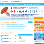 一般財団法人日本気象協会「熱中症ゼロへ」のホームページ画像