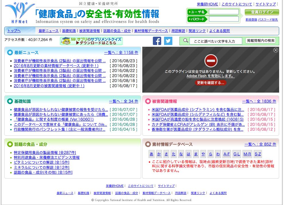 国立健康・栄養研究所・「健康食品」の安全性・有効性情報のホームページキャプチャ画像