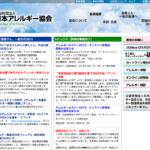 日本アレルギー協会・JAANet Station(ジャネット・ステーション)ホームページのキャプチャ画像