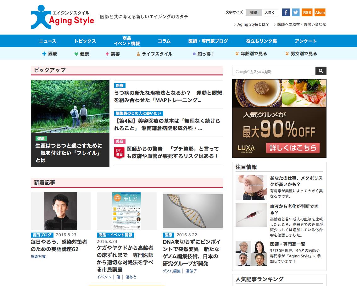アンチエイジング医師団・Aging Style(エイジングスタイル)のホームページキャプチャ画像