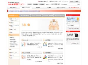 タケダ健康サイト 水虫ページの画面キャプチャ画像
